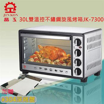 【晶工】30L雙溫控不鏽鋼旋風烤箱/JK-7300(加贈烤盤*1)