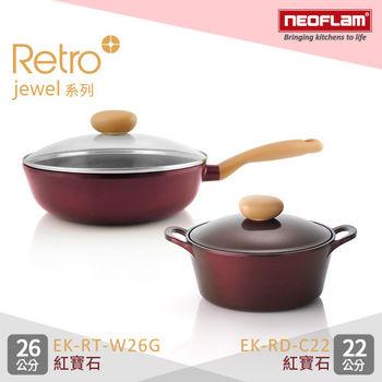 韓國NEOFLAM Retro Jewel系列 寶石紅湯炒雙鍋組(2鍋+2蓋) EK-RT-W26G+EK-RD-C22