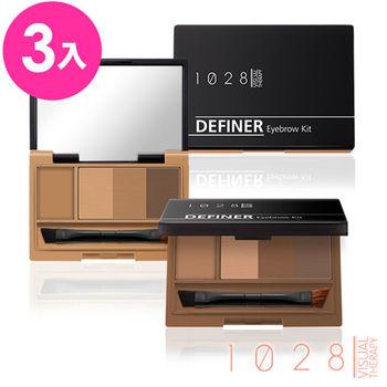 1028 雙效定型眉餅盒(兩色任選) 3入組