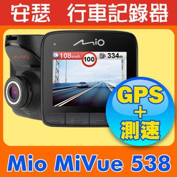 《會招促銷送OTG讀卡機+三孔1A+1.4版HDMI》Mio MiVue 538 動態預警GPS大光圈行車記錄器