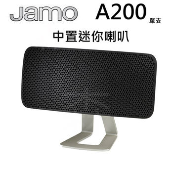 【JAMO】中置迷你喇叭(A200)