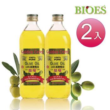 【囍瑞BIOES】 純級冷壓 100% 純橄欖油(1000ml-2入)