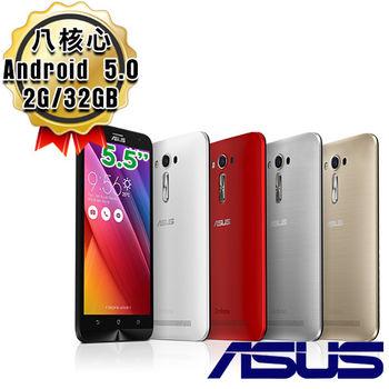 ASUS ZenFone 2 Laser 2G/32G 八核5.5吋 智慧型手機  ZE550KL