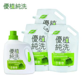 優植純洗天然抗菌高濃縮洗衣精  加強去污或加強除臭(1瓶1800ml+3包1500ml) ,共4件