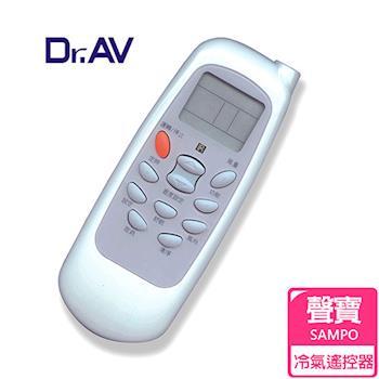 【Dr.AV】SAMPO聲寶、Renfoss良峰、Maxe萬士益 Topping國品 專用冷氣遙控器AI-S1