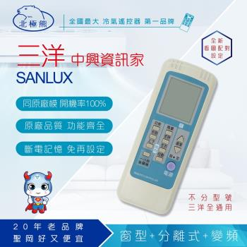 【Dr.AV】Sanyo三洋、Chem中興、Gsg資訊家 專用冷氣遙控器AI-N1