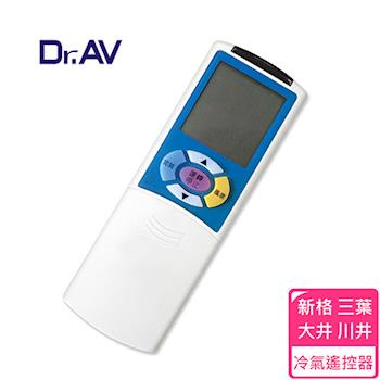 【Dr.AV】 SYNCO 新格、Mitsuba 三葉、Da-Jing大井、川井 專用冷氣遙控器AI-TW4
