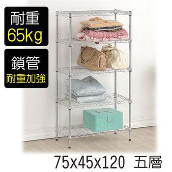【莫菲思】金鋼-75*45*120 五層架/鐵架/置物架
