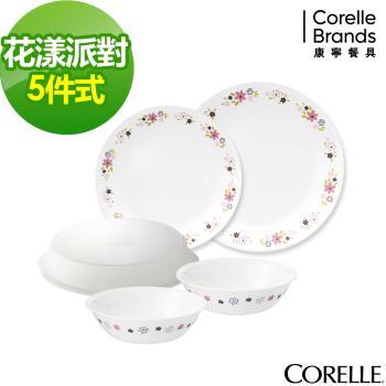 CORELLE 康寧花漾派對5件式餐盤組(E03)