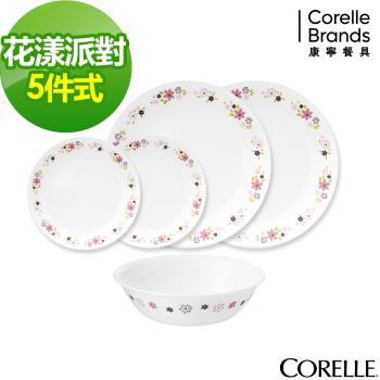 CORELLE 康寧花漾派對5件式餐盤組(E02)