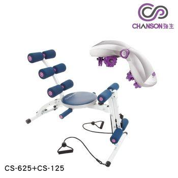 【強生CHANSON】強生青花魚二代全能健身器CS-625+強生S蝴蝶機CS-125