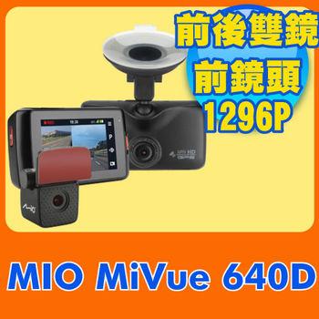 《16G +三孔獨立開關+彈性收納袋+快充線》Mio MiVue™ 640D 大光圈雙鏡頭GPS行車記錄器