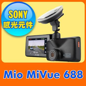 《送16G +三孔擴充座(保責任險)+後支+彈性收納袋》Mio MiVue™ 688 SONY感光元件行車記錄器