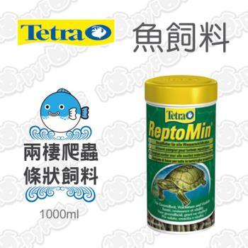 【德彩Tetra】T255-1兩棲爬蟲類條狀飼料