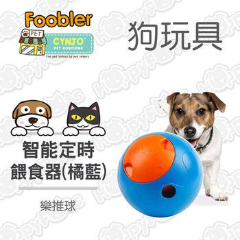 《美國The Foobler 樂推球》寵物玩具-智能定時餵食器益智球(藍橘色)