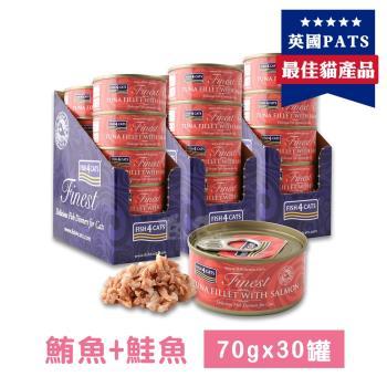 【海洋之星FISH4CATS】鮪魚鮭魚貓罐 70g (30罐)