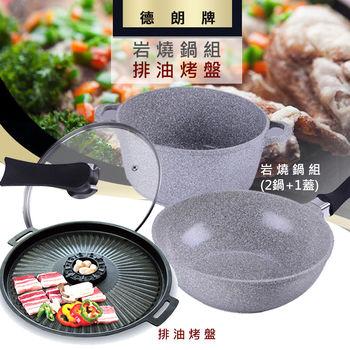 《火鍋烤盤4入組》【德朗牌】岩燒鍋組(石頭炒鍋、石頭湯鍋) DEL-2200+韓國烤盤 NY2837(35cm)