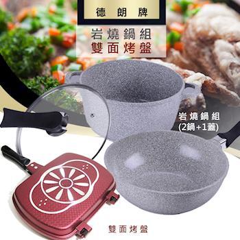 《火鍋烤盤4入組》【德朗牌】岩燒鍋組(石頭炒鍋、石頭湯鍋) DEL-2200+韓國雙層烤盤 PA-12(可分離:29 x 22 cm))