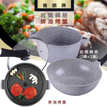《火鍋烤盤4入組》【德朗牌】岩燒鍋組(石頭炒鍋、石頭湯鍋) DEL-2200+韓國Joyme烤盤 PA835(32cm)