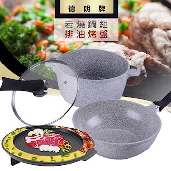 《火鍋烤盤4入組》【德朗牌】岩燒鍋組(石頭炒鍋、石頭湯鍋) DEL-2200+韓國烤盤 NY2499(37cm)