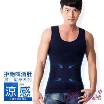 BeautyFocus  280D涼感降溫男士雕塑背心-深藍色(2474)