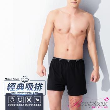 BeautyFocus 台灣製吸排棉舒適平口褲-黑色(3826)