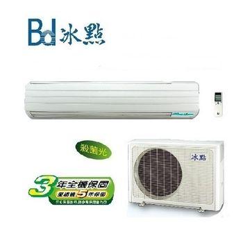 【BD冰點】DC直流變頻分離式冷暖氣FIV-50HS1(B)M/FUV-50HS1