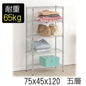【莫菲思】海波-75*45*120 五層架/鐵架/置物架