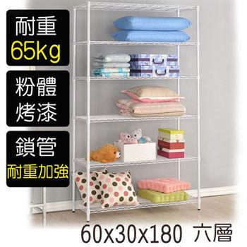 【莫菲思】金鋼-60*30*180 六層架/鐵架/置物架-烤漆白