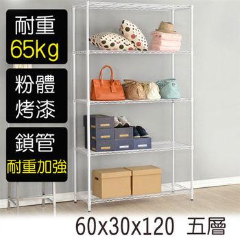 【莫菲思】金鋼-60*30*120 五層架/鐵架/置物架-烤漆白