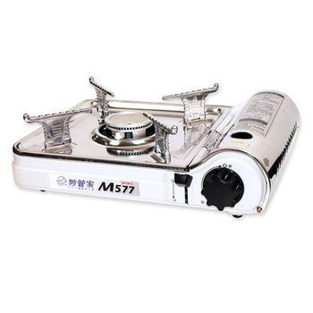 【妙管家】迷你不鏽鋼輕巧爐 M577