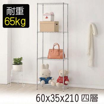 【莫菲思】海波-60*35*210四層鐵架/置物架