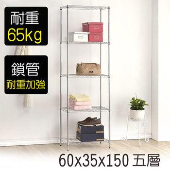 【莫菲思】金鋼-60*35*150五層鐵架/置物架