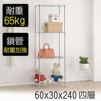 【莫菲思】金鋼-60*30*240四層鐵架
