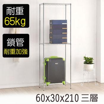 【莫菲思】金鋼-60*30*210三層鐵架