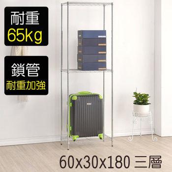 【莫菲思】金鋼-60*30*180三層鐵架