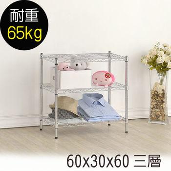【莫菲思】金鋼-60*30*60三層鐵架