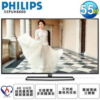 ★3好禮★【PHILIPS飛利浦】55吋 4KUHD高畫質聯網智慧顯示器+視訊盒(55PUH6600)