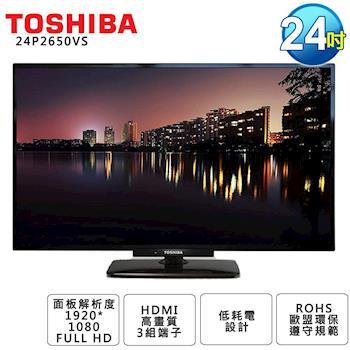 【TOSHIBA東芝】24吋液晶顯示器+視訊盒(24P2650VS)