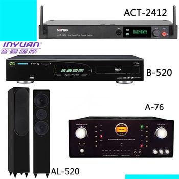 音圓 B-520 伴唱機+Dicose A-76+Polestar AL-520黑+MIPRO ACT-2412