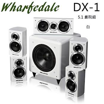 【WHARFEDALE】5.1聲道 家庭劇院組(DX-1)