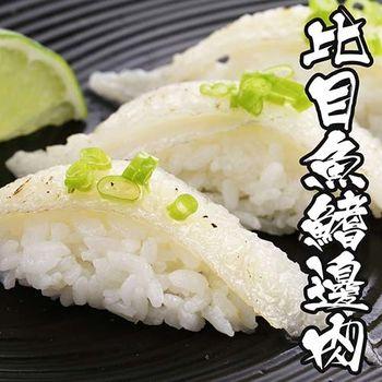 【海鮮世家】日本生食級-比目魚鰭邊肉 *1盒組( 500g±10%/盒)
