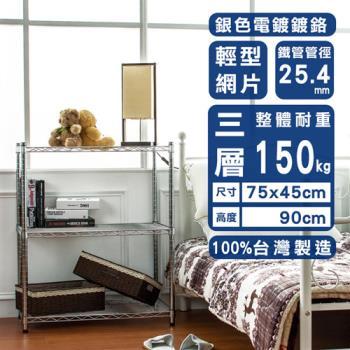 【dayneeds】75x45x90公分 三層鐵架/收納架/置物架/波浪架/鍍鉻層架