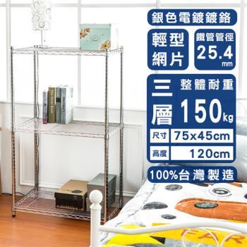 【dayneeds】75x45x120公分 三層鐵架/收納架/置物架/波浪架/鍍鉻層架