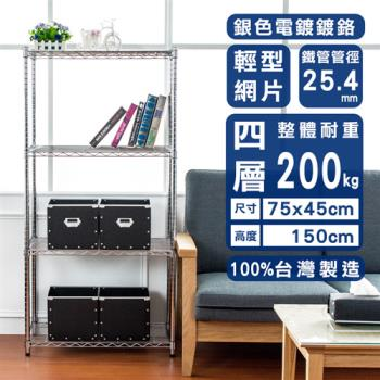 【dayneeds】75x45x150公分 四層鐵架/收納架/置物架/波浪架/鍍鉻層架