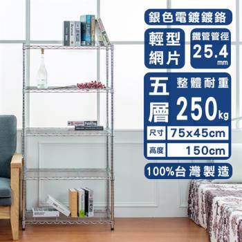 【dayneeds】75x45x150公分 五層鐵架/收納架/置物架/波浪架/鍍鉻層架