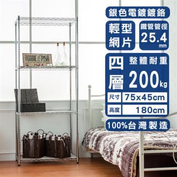 【dayneeds】75x45x180公分 四層鐵架/收納架/置物架/波浪架/鍍鉻層架