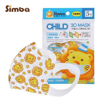 【小獅王辛巴】兒童3D立體造型口罩5入
