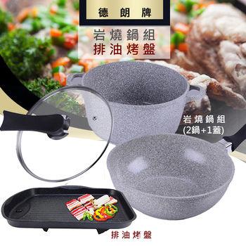 《火鍋烤盤4入組》德朗牌岩燒鍋組(石頭炒鍋、石頭湯鍋) DEL-2200+韓國烤盤 NY1910(35cmX27cm)