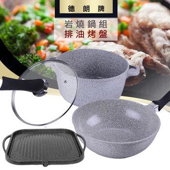 《火鍋烤盤4入組》【德朗牌】岩燒鍋組(石頭炒鍋、石頭湯鍋) DEL-2200+韓國烤盤 NY1117(30cm)